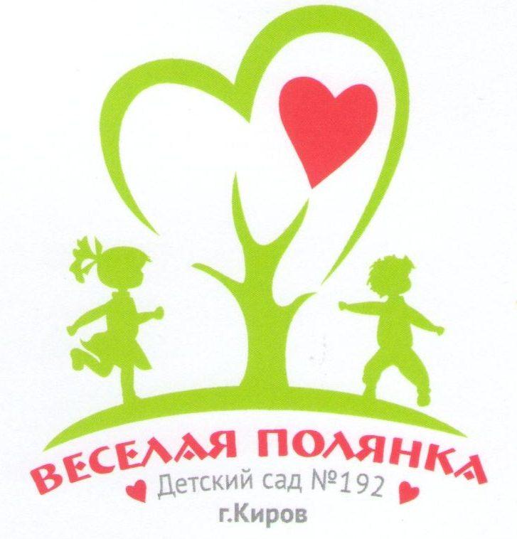 МКДОУ №192 города Кирова